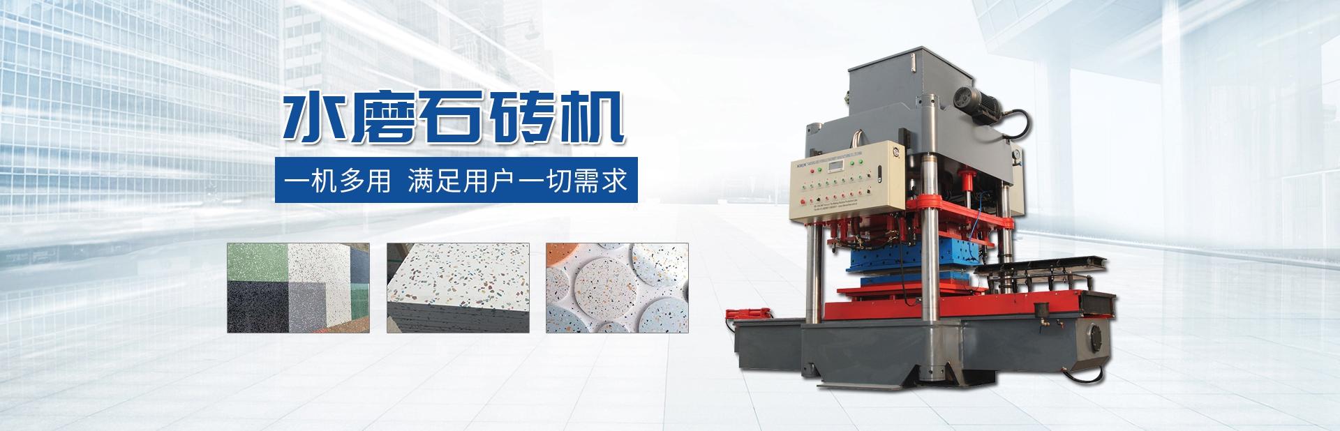 水磨石砖机