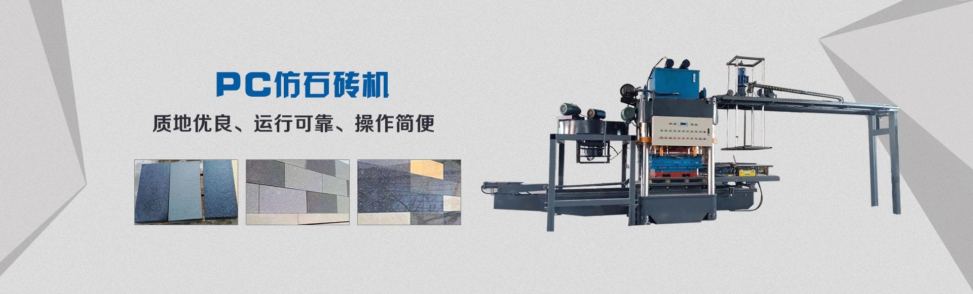 水磨石压机